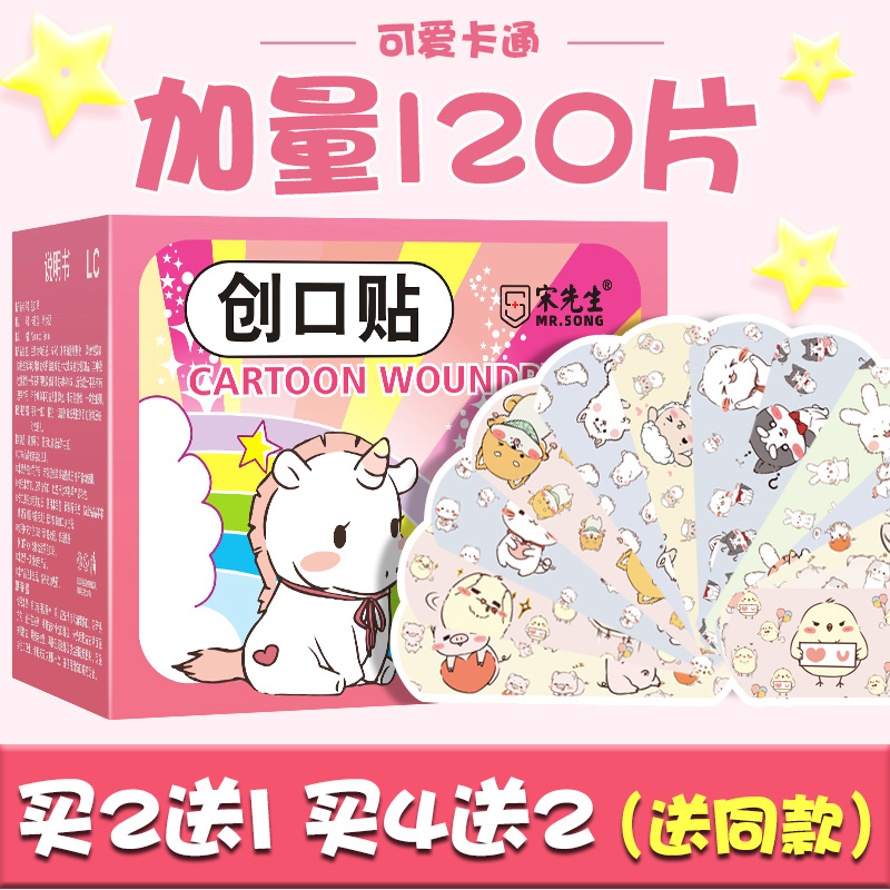 Cartoon band aid, breathable, waterproof, girls heart lovely pattern, childrens hemostasis and anti abrasion foot Medical Band Aid