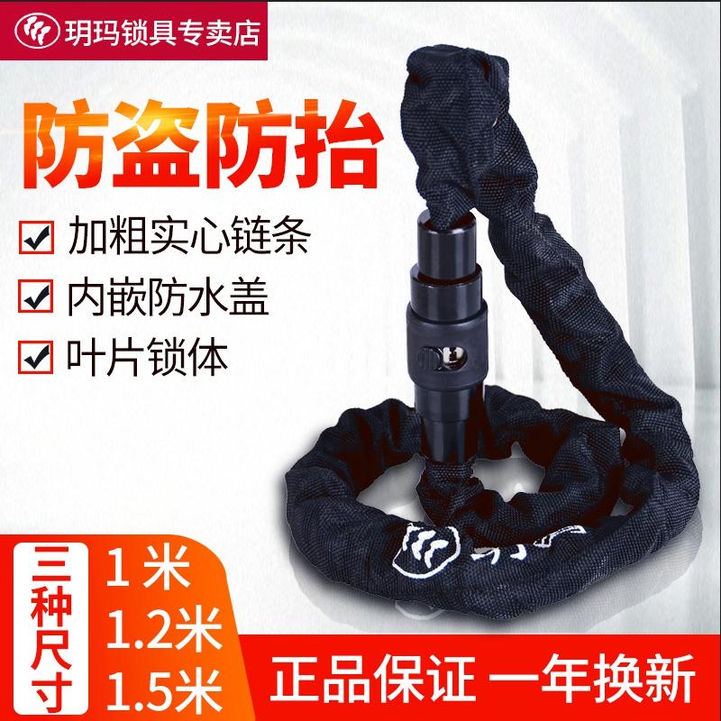玥玛电动车自行车锁单车防盗链子锁山地车链条锁加长钢丝锁便携式