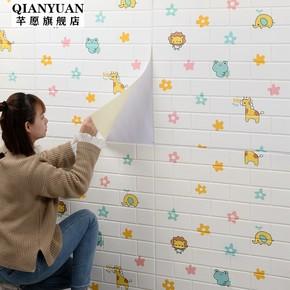 墙纸自粘卡通3d立体墙贴儿童房间温馨装饰卧室墙裙防撞泡沫砖壁纸