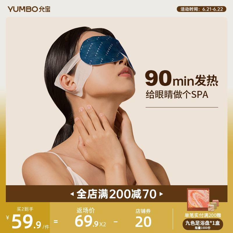 允宝越橘蒸汽眼罩睡眠遮光眼睛罩睡眠决明子护眼热敷发热亲肤眼贴