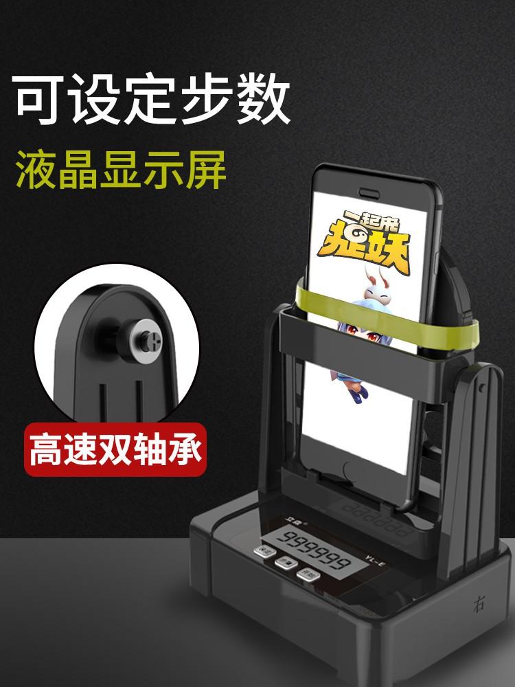 满30.32元可用1元优惠券器一起来捉妖辅助手机步数刷计步器