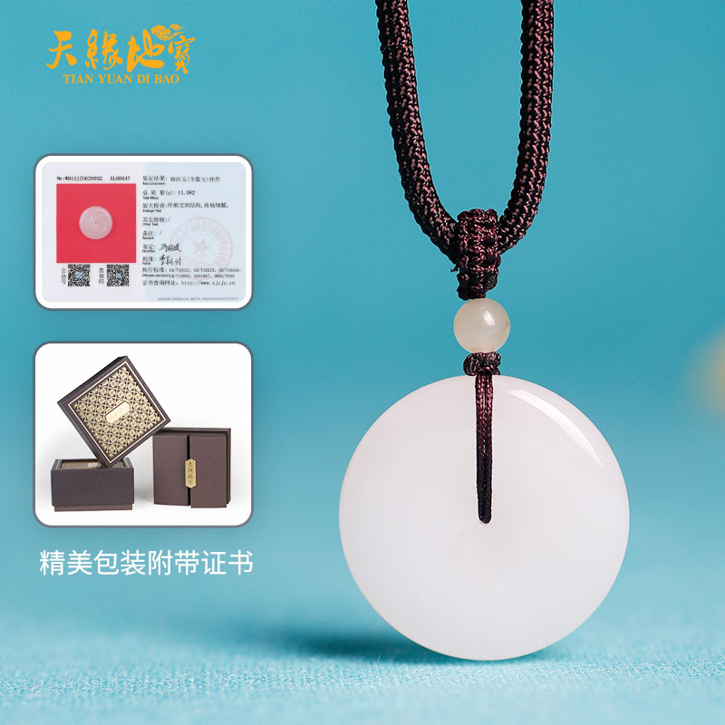 Tianyuan Dibao Hetian jade safety buckle pendant Lanzhi jade pendant male and female lovers present Pendant with certificate