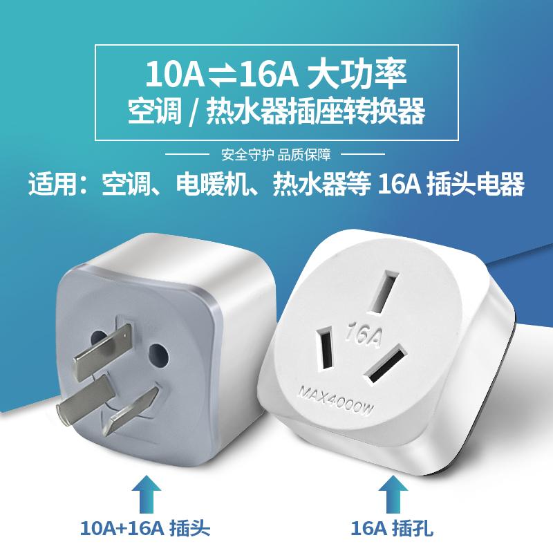 16安空调插座转换器10a转16a转换头大功率转换插头三孔专用插排