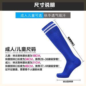 。学生足球鞋袜子长筒短男女小孩子运动中筒儿童薄款训练成人夏季
