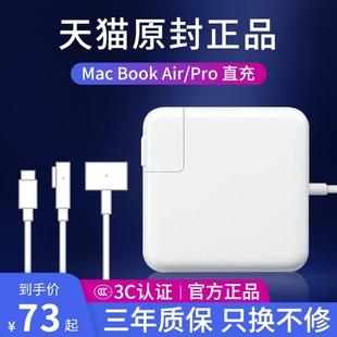 适用苹果笔记本电脑充电器macbook air pro快充电源适配器线mac30/45/60/85w A1534/A1502/A1370插头原装正品价格