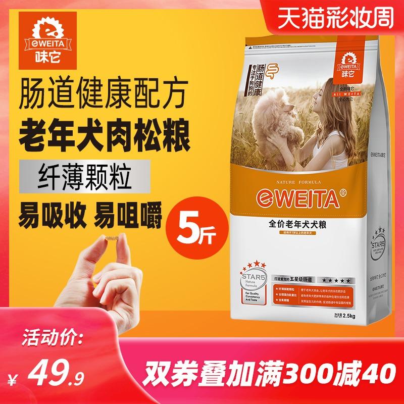 味它狗粮老年犬粮老狗高龄犬专用小中大型犬7岁以上通用2.5kg5斤