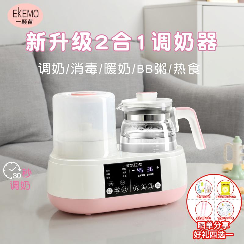 一颗苗热水壶婴儿二智能恒温调奶器质量怎么样