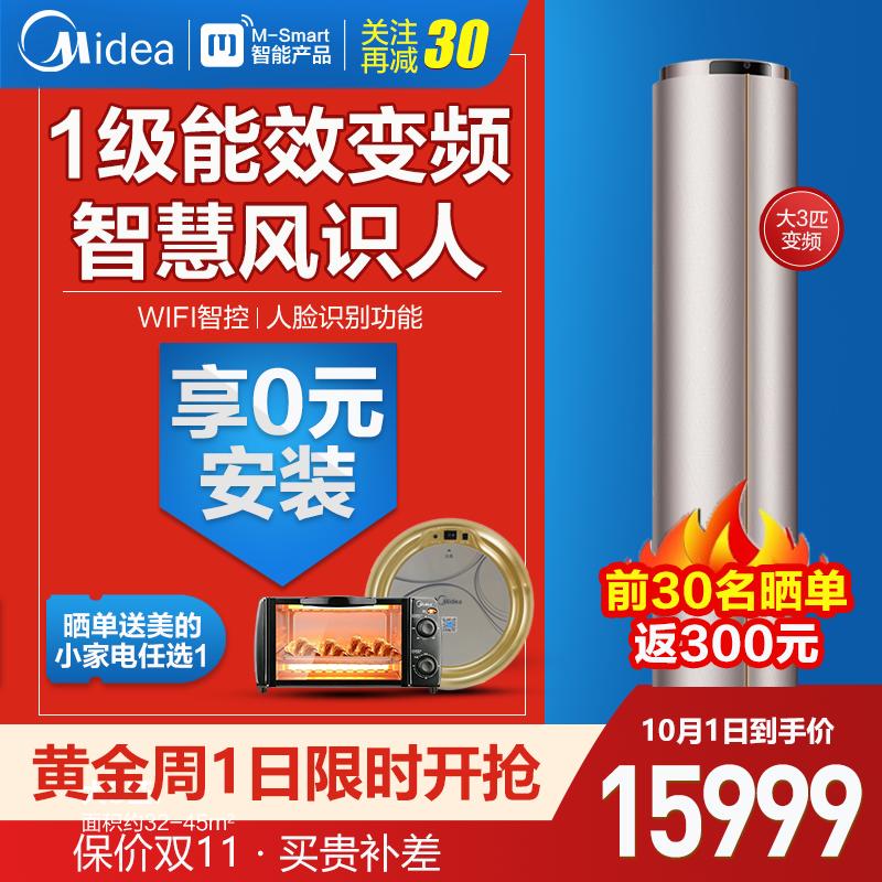 美的大3匹一级变频圆柱智能空调买三送一