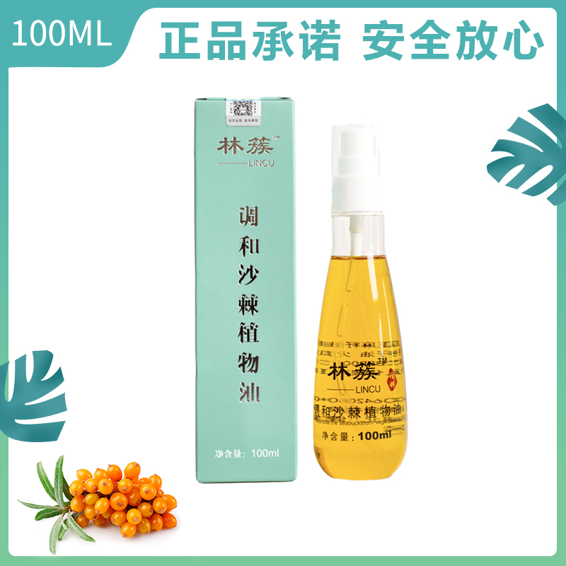 Extraction of natural seabuckthorn seed oil with 100 ml vegetable oil