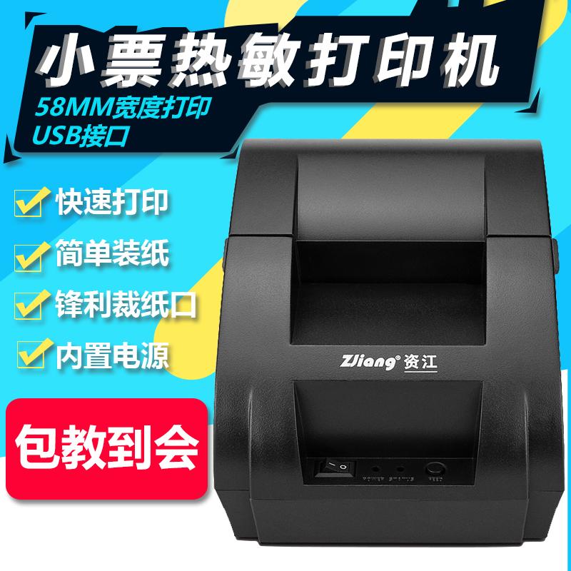 Zijiang zj-5890k thermal printer supermarket cash receipt 58mm POS58 printer USB thermal transfer printer cash register printer 58mm thermal ticket printer