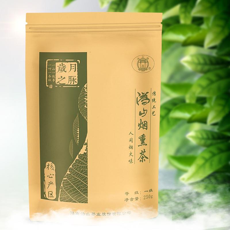 湖南茶叶高山云雾特产烟熏茶沩山毛尖嫩芽茶2020新茶散装一级250g