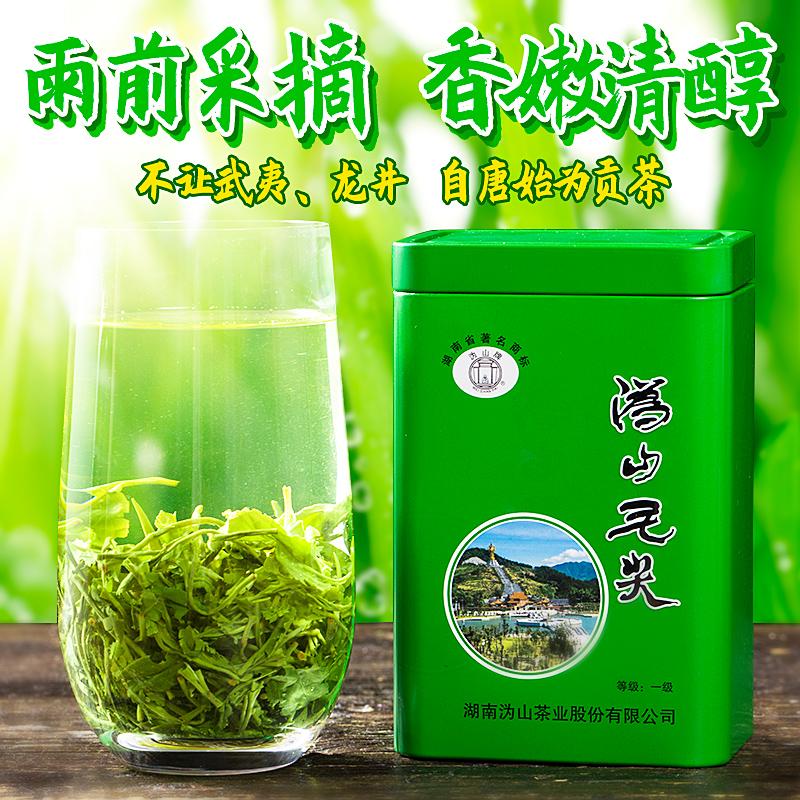 沩山毛尖200g罐装湖南长沙宁乡特产高山云雾2020年谷雨前新绿茶叶