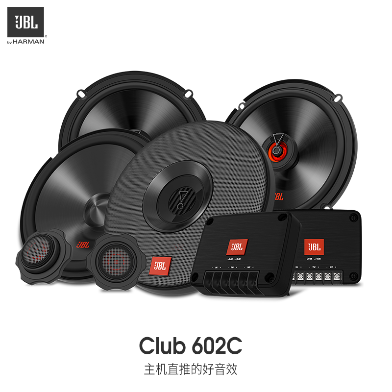 JBL car audio refit car kit 6.5-inch non Harman Caton Berlin sound horn DSP subwoofer