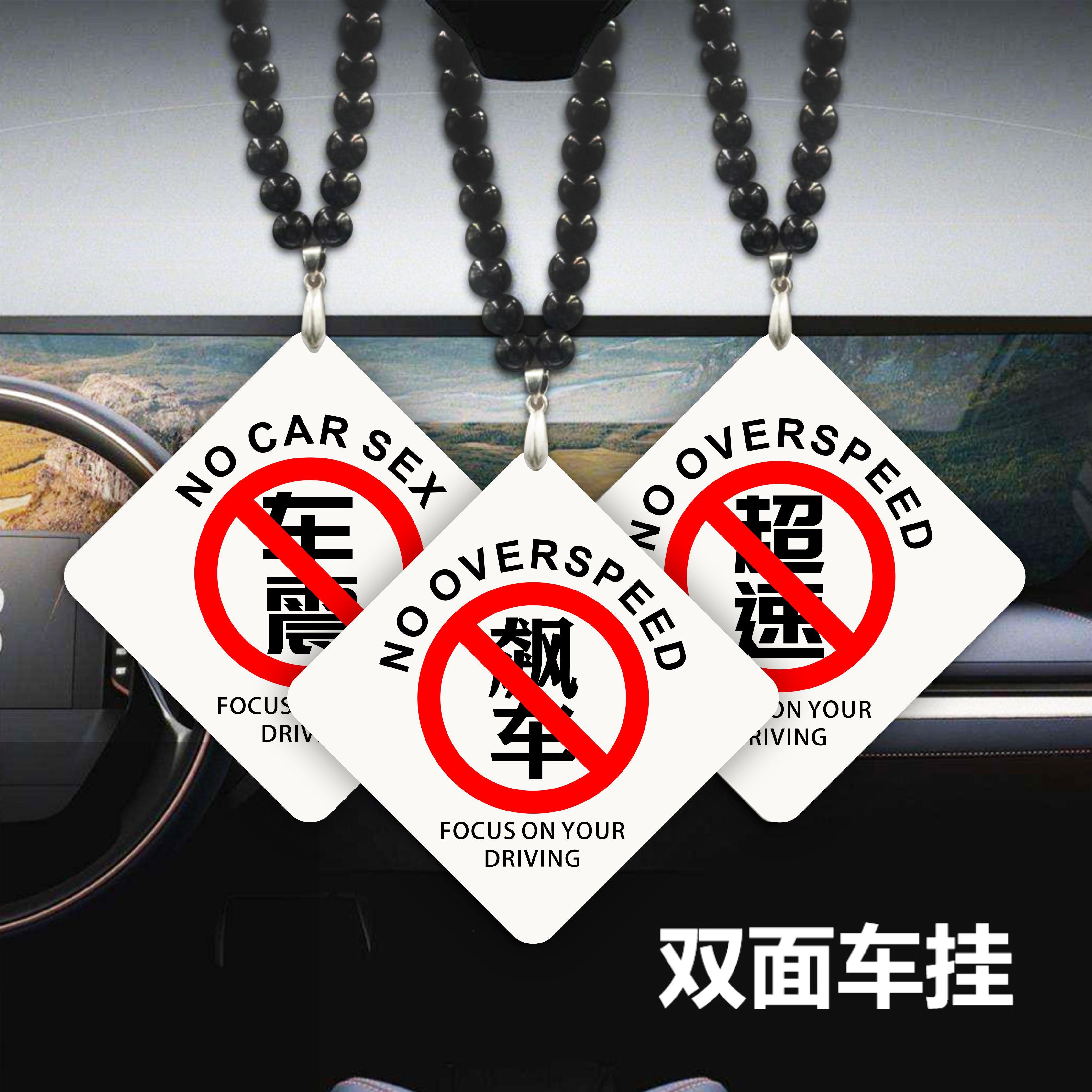 汽车个性创意潮流后视镜挂件禁止超速飙车喝酒吸烟挂饰车载HF吊坠