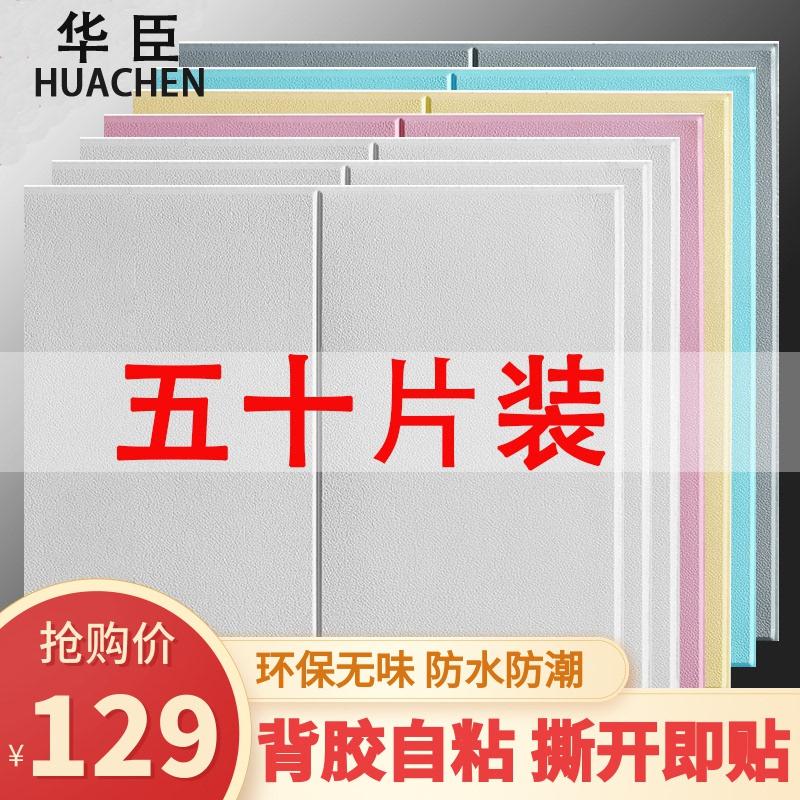 3d立体卧室客厅泡沫2020新款墙贴质量好不好