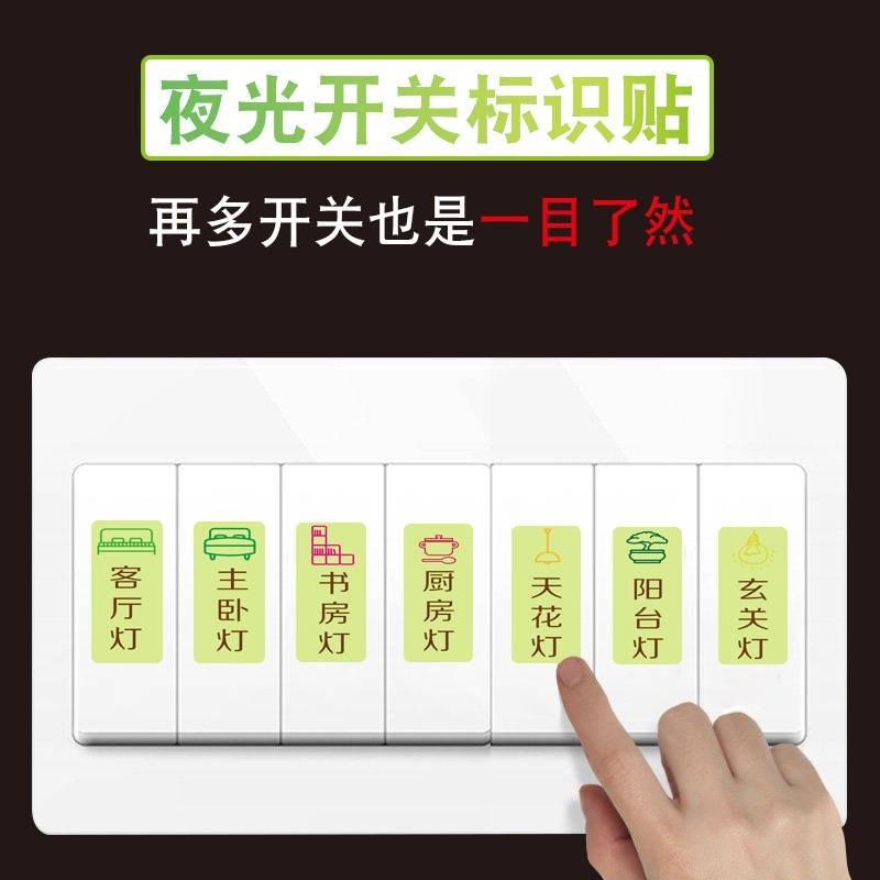 灯开关标识贴纸装饰墙壁插座夜光提示标签指示贴字墙贴家用保护套
