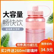绿贝大容量运动大水杯水壶户外便携吸管塑料水瓶太空杯2000ml水杯