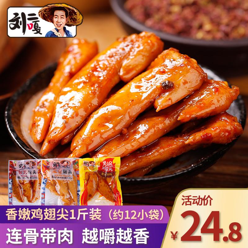 刘二嘎 鸡翅尖500g散装小袋卤味香辣熟食重庆小吃休闲零食