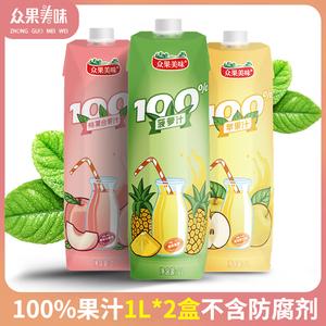 众果美味100%菠萝桃混合口味苹果汁
