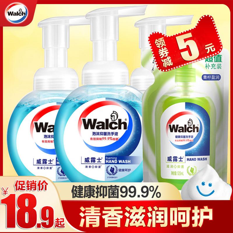 威露士洗手液泡沫型家用健康呵护杀菌抑菌补充装青柠替换装按压