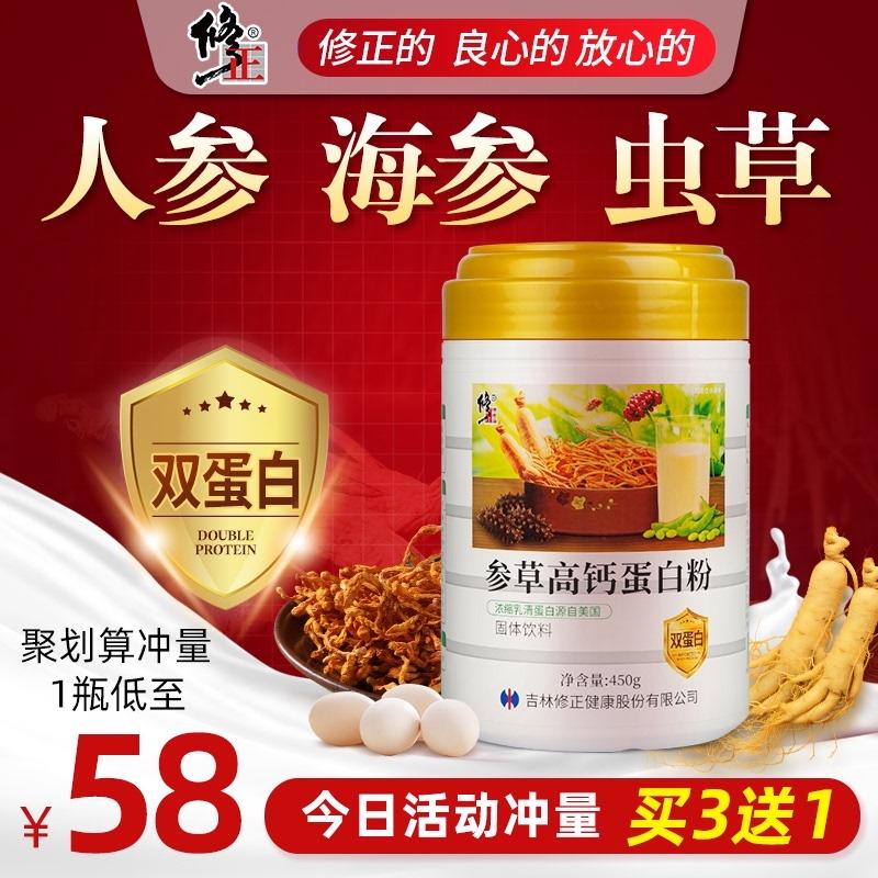 修正蛋白粉乳清大豆高蛋白质营养品中老年人补品送父母女性免疫力