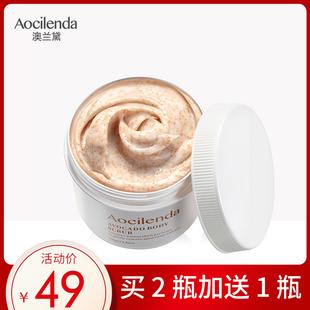 澳兰黛孕妇身体磨砂膏专用身体乳全身可用去角质死皮孕期护肤正品