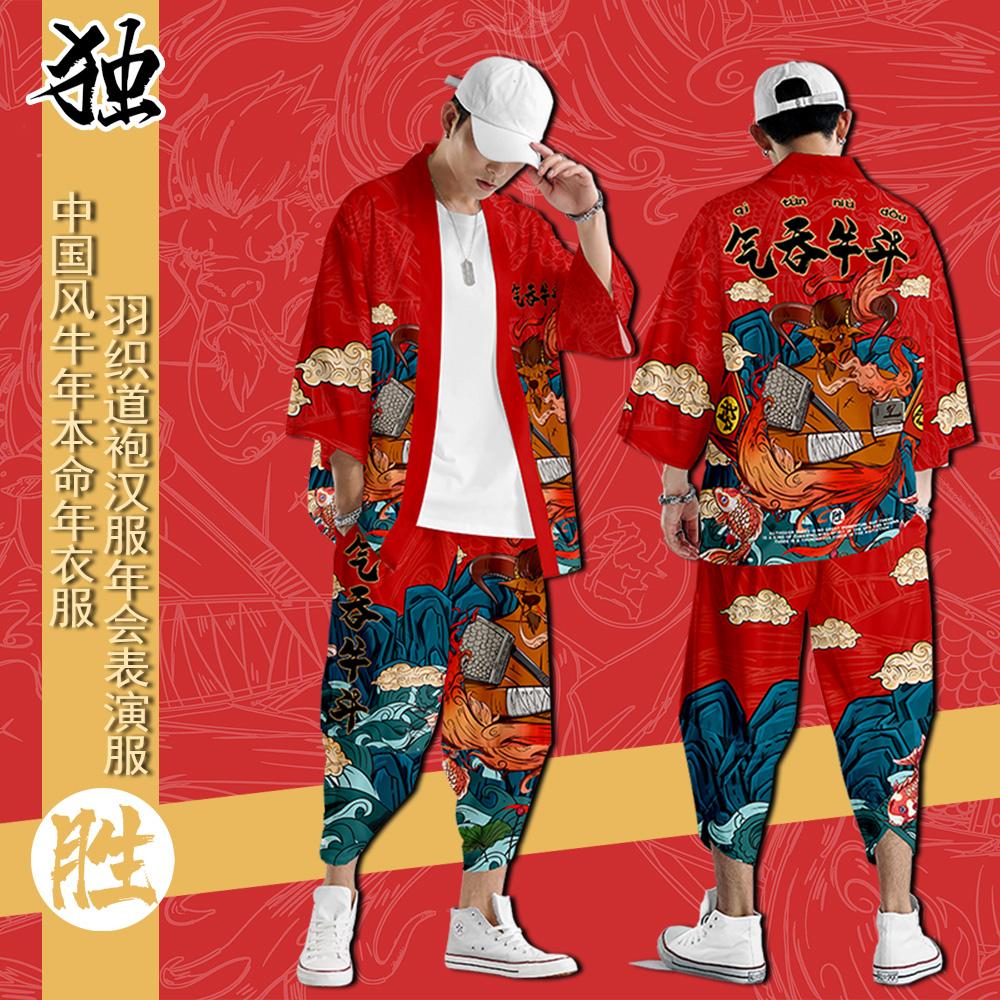 中国风国潮牛年本命年衣服新年开门红衣服羽织道袍年会表演服披风