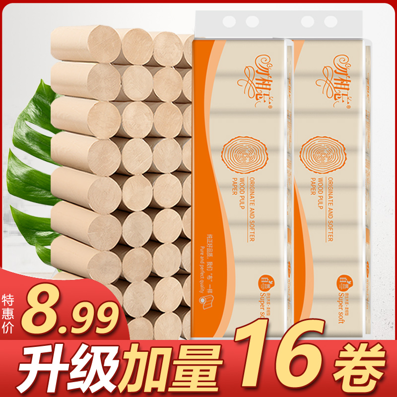 Dont forget toilet paper household paper towel rolls full box of affordable toilet paper coreless toilet paper rolls 16 rolls of natural color