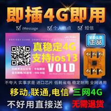 苹果卡贴VOLD美版日版适用于iPhone7/7P/6P/6S/XS/8/X告别卡贴GPP电信移动联通8plus黑编辑ICCID解IOS13