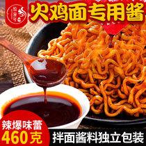 恰童年火鸡面酱料460g袋装40包超辣非瓶装韩国口味韩式火鸡辣椒酱