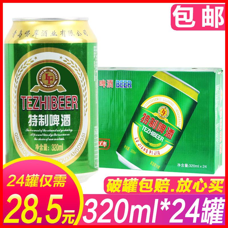 特制啤酒320ml*24罐装小麦王粮食酿造啤酒整箱精酿酒团购国产酒
