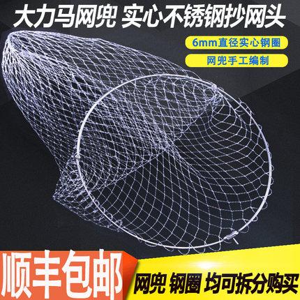 可折叠不锈钢实心抄网头大力马网兜捞网抓鱼网头一体抄网圈大物网