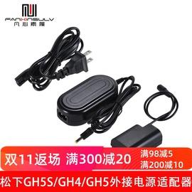 松下GH5S相机外接电源适配器DMC-GH3 GH4 DC-GH5GK BLF19E假电池图片
