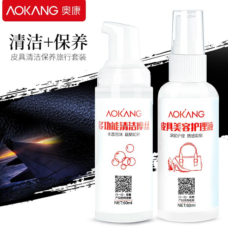 奥康皮革清洁剂 真皮沙发 包包泡沫清洗皮具护理液皮质保养油去污