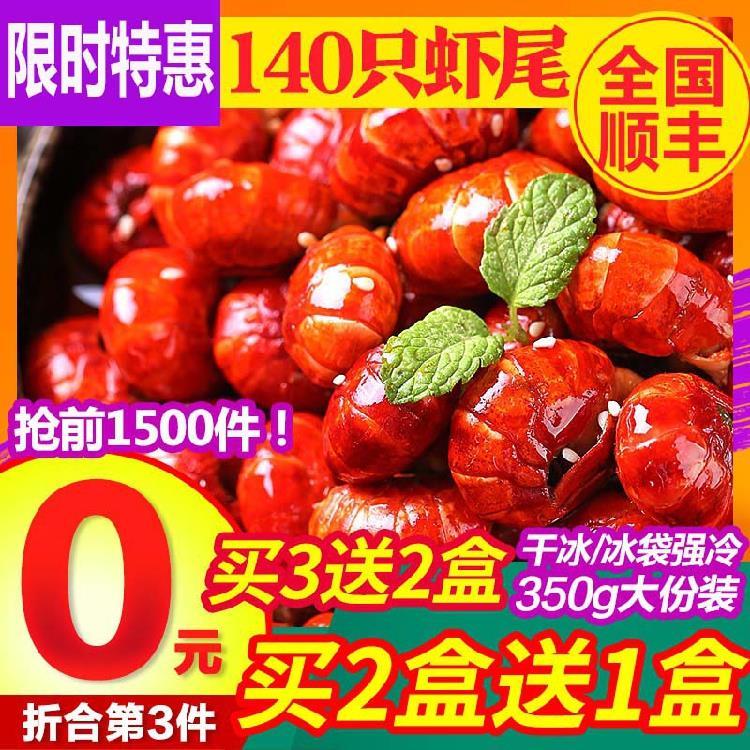 11-08新券元麻辣尾即食蒜香味虾球熟食小龙虾