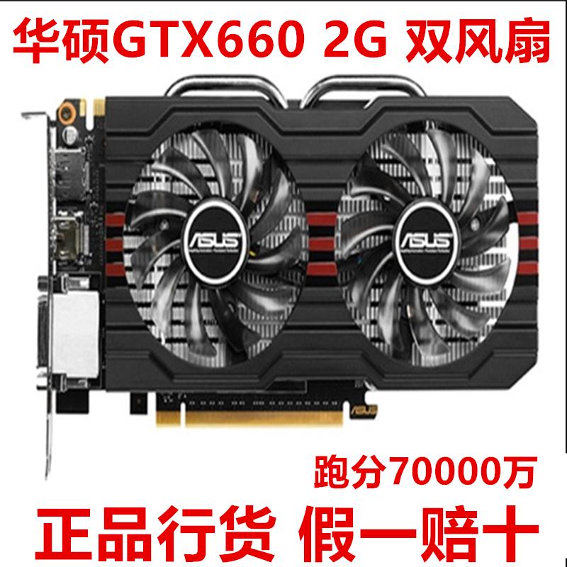 满120元可用5元优惠券日本gtx660 2g 台式机独显多款gtx660 2g 3g 华 逆水寒 游戏