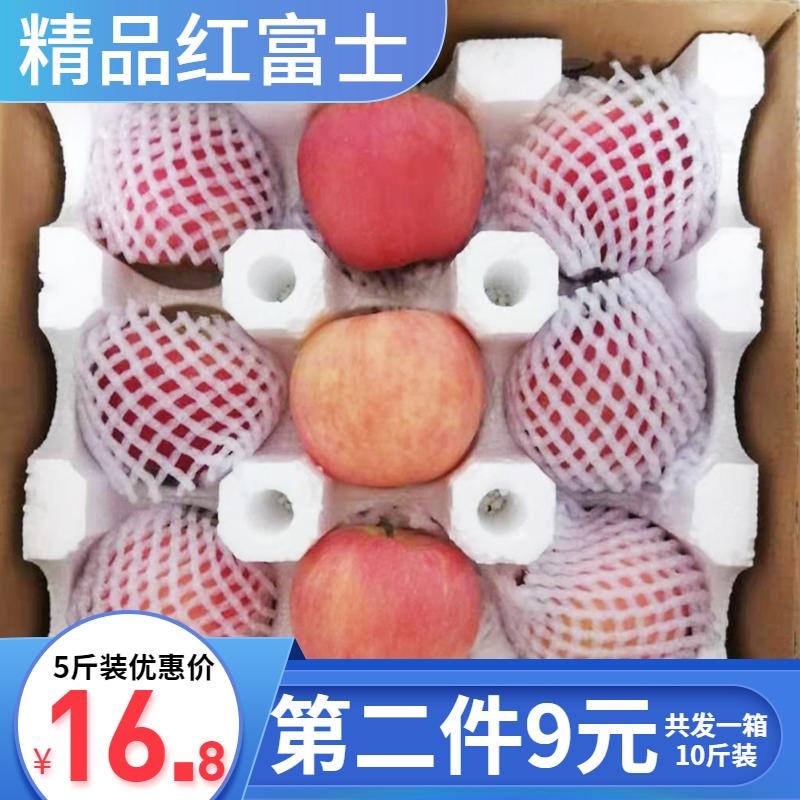 红苹果新鲜水果现摘现发应季带箱5/10斤装山西运城个大苹果红富士11-28新券