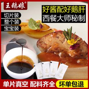 王鹅娘新鲜法式法国进口切片生鹅肝酱宝宝辅食鹅肝非即食香煎鹅干