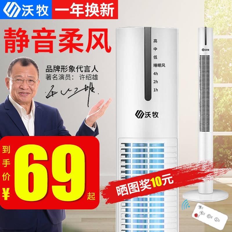 2019新款式无叶立摇头静音宿舍塔扇券后131.00元