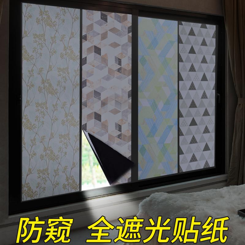 窗户遮光玻璃贴纸不透光贴膜贴窗纸好用吗