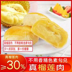 猫山王榴莲饼榴莲酥小吃休闲零食糕点散装整箱零食无添加色素香精