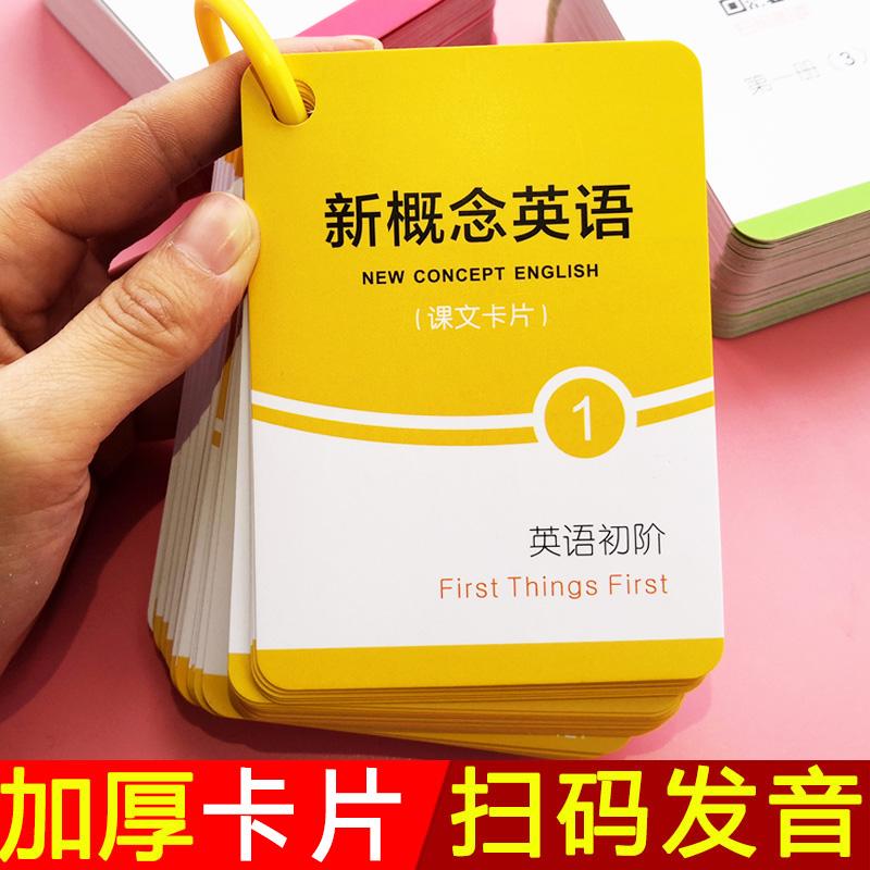 新概念英语单词卡片第一二三四册课文背诵卡片词汇卡第1234册硬质随身便携式英文单词记忆卡打孔环扣式小学生