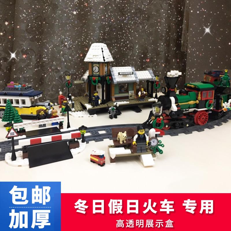 lego10254亚克力展示盒 适用乐高冬日假日火车透明盒子防尘罩盲盒