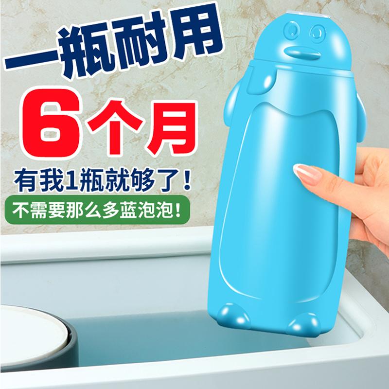 洁厕灵马桶宝家用卫生间厕所蓝泡泡