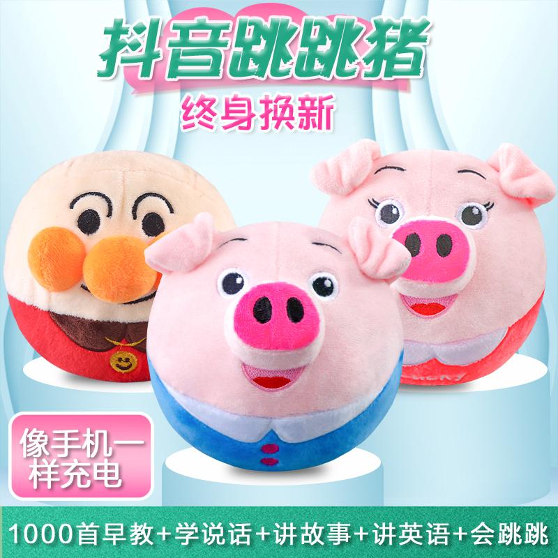 跳跳猪会说话面包超人跳跳球抖音网红同款宝宝儿童玩具蹦蹦球机芯