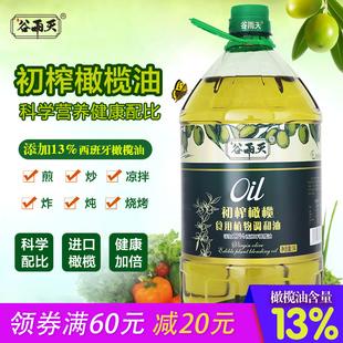 谷雨天初榨橄榄油食用调和油5L非转基因色拉油植物油炒菜用食用油