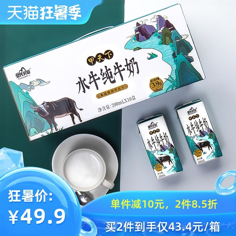皇氏乳业甲天下水牛奶200ml纯牛奶