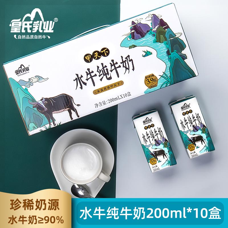 皇氏乳业 甲天下纯牛奶水牛奶200ml*10盒 儿童牛奶整箱早餐奶高钙