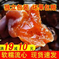 斤出口级包邮5零度食客陕西特产富平柿饼降霜农家自制吊柿子饼大