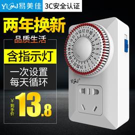 定时器鱼缸智能定时插座机械式24小时循环定时开关预约自动断电源